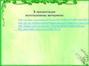 http://yandex.ru/yandsearch?text=%D0%A0%D1%8F%D0%B1%D1%87%D0%B8%D0%BA+%D1%80%