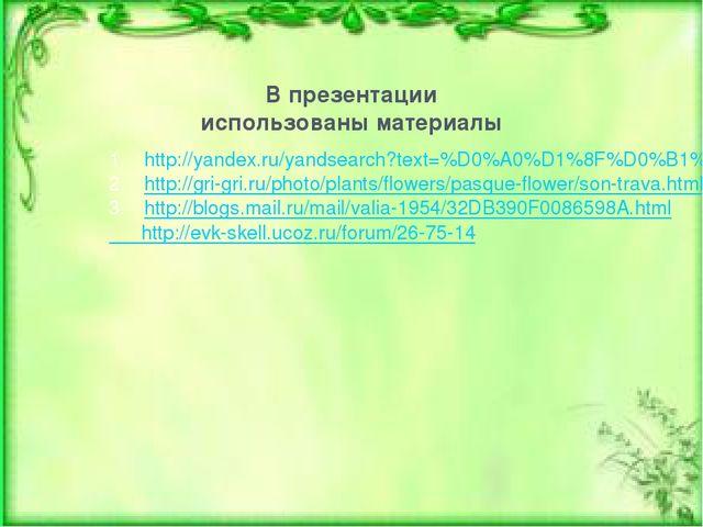 http://yandex.ru/yandsearch?text=%D0%A0%D1%8F%D0%B1%D1%87%D0%B8%D0%BA+%D1%80%...