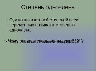 Степень одночлена Сумма показателей степеней всех переменных называют степень