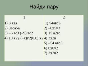 Найди пару 1 1) 3хвх 2) 3вса5а 3) –6 ас3(–9) вс2 4) 10 х2у (–х)у2(0,6) х2 2