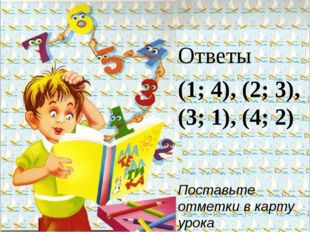Найди пару (взаимопроверка) Ответы (1; 4), (2; 3), (3; 1), (4; 2) Поставьте о