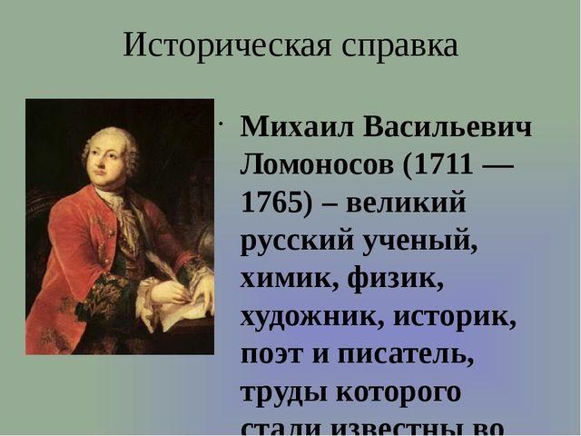 Историческая справка Михаил Васильевич Ломоносов (1711 — 1765) – великий русс...