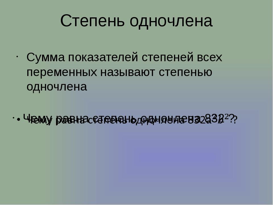 Степень одночлена Сумма показателей степеней всех переменных называют степень...