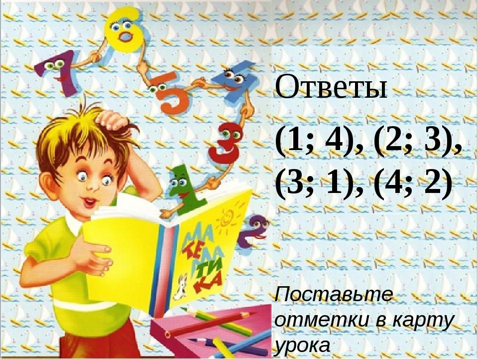 Найди пару (взаимопроверка) Ответы (1; 4), (2; 3), (3; 1), (4; 2) Поставьте о...