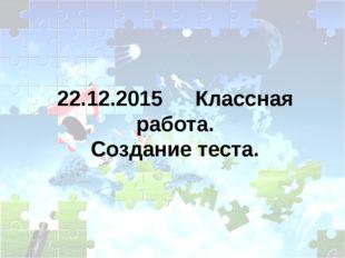 22.12.2015 Классная работа. Создание теста.