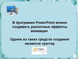 В программе PowerPoint можно создавать различные эффекты анимации Одним из т
