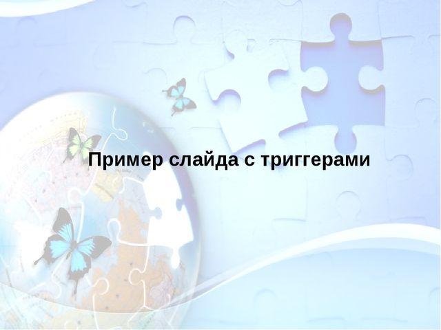 Пример слайда с триггерами
