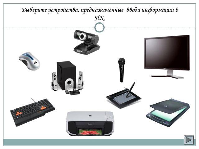 Выберите устройства, предназначенные ввода информации в ПК.