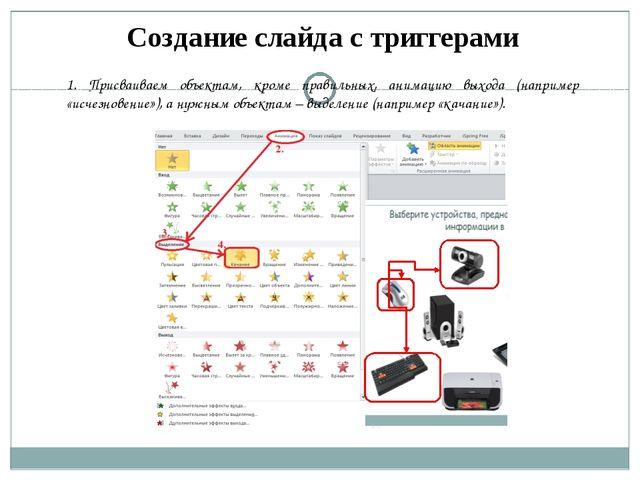 1. Присваиваем объектам, кроме правильных, анимацию выхода (например «исчезно...