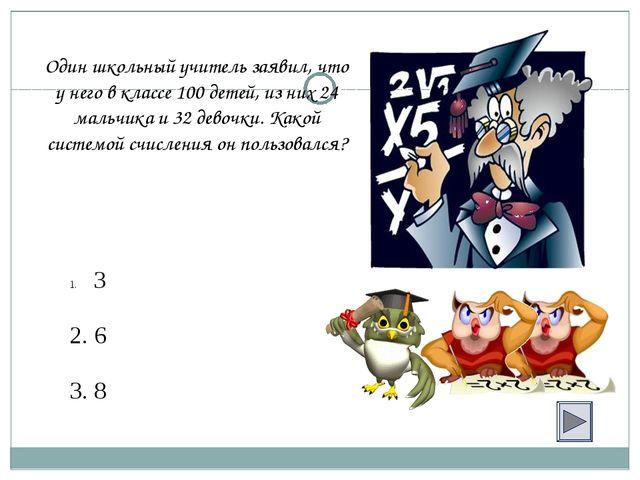 Один школьный учитель заявил, что у него в классе 100 детей, из них 24 мальчи...