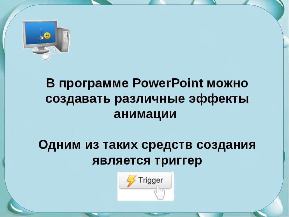 В программе PowerPoint можно создавать различные эффекты анимации Одним из т...