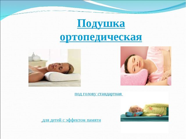 под голову стандартная для детей с эффектом памяти Подушка ортопедическая