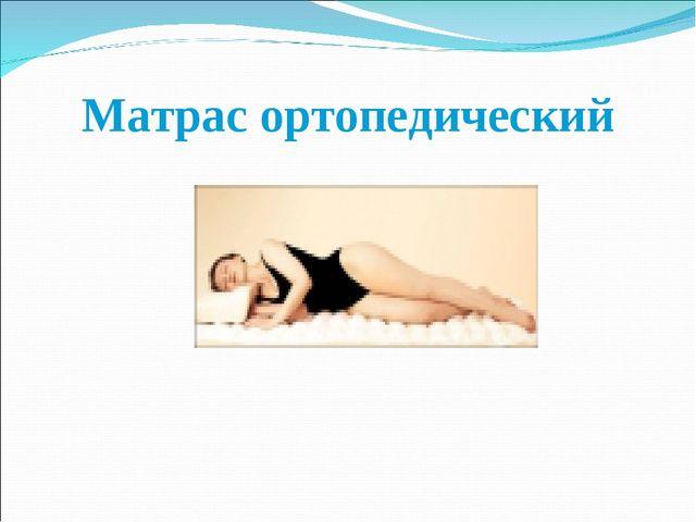 Матрас ортопедический