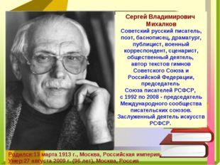 Сергей Владимирович Михалков Советский русский писатель, поэт, баснописец, др