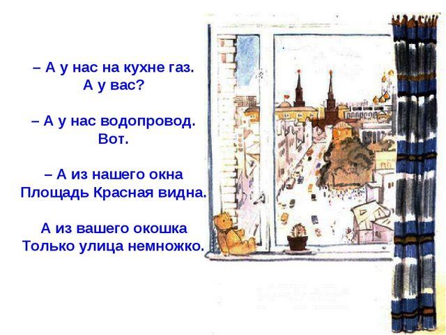 Стих из окна площадь красная