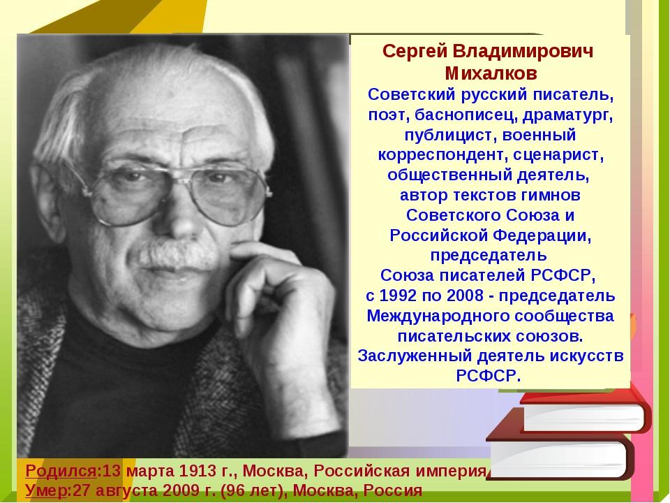 Сергей Владимирович Михалков Советский русский писатель, поэт, баснописец, др...