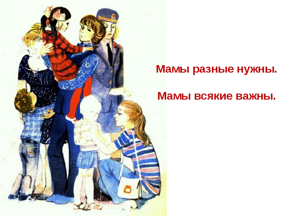 Мамы разные нужны. Мамы всякие важны.