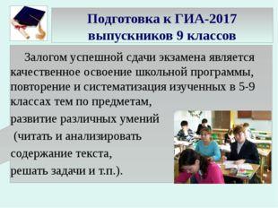 Подготовка к ГИА-2017 выпускников 9 классов Залогом успешной сдачи экзамена