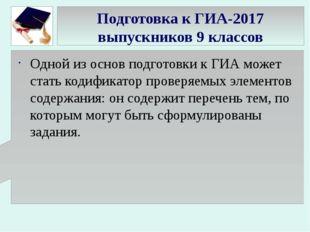 Подготовка к ГИА-2017 выпускников 9 классов Одной из основ подготовки к ГИА м