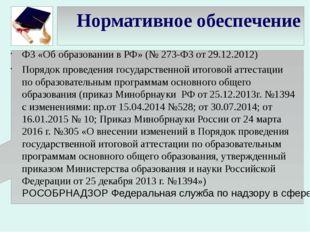 Нормативное обеспечение ФЗ «Об образовании в РФ» (№ 273-ФЗ от 29.12.2012) Пор