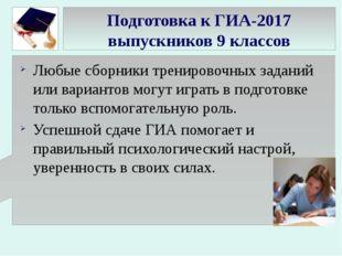 Подготовка к ГИА-2017 выпускников 9 классов Любые сборники тренировочных зада