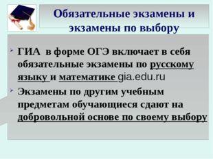 Обязательные экзамены и экзамены по выбору ГИА в форме ОГЭ включает в себя об
