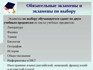 Обязательные экзамены и экзамены по выбору Экзамены по выбору обучающегося сд