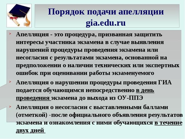 Порядок подачи апелляции gia.edu.ru Апелляция - это процедура, призванная защ...