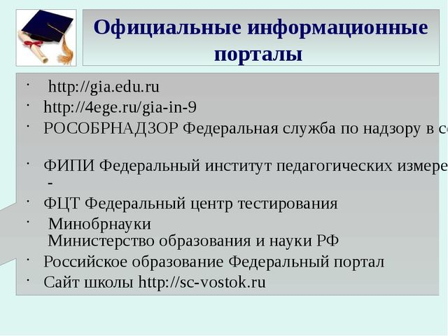 Официальные информационные порталы http://gia.edu.ru http://4ege.ru/gia-in-9...
