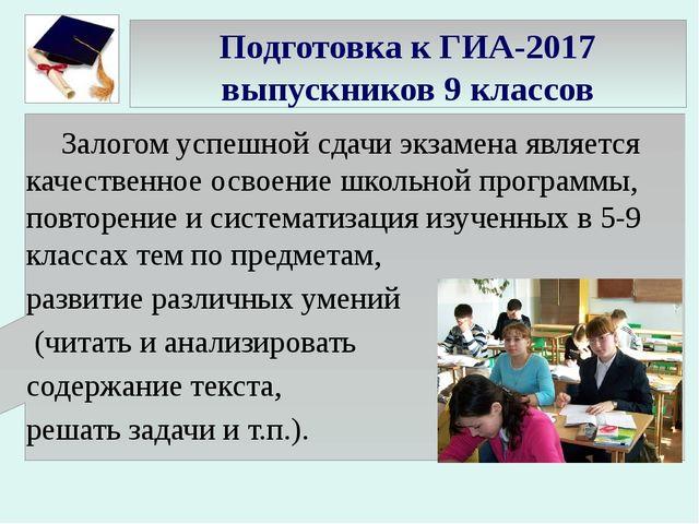 Подготовка к ГИА-2017 выпускников 9 классов Залогом успешной сдачи экзамена...