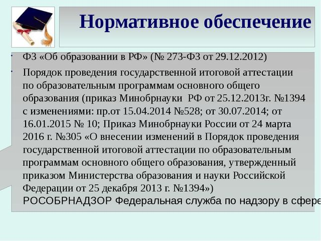 Нормативное обеспечение ФЗ «Об образовании в РФ» (№ 273-ФЗ от 29.12.2012) Пор...