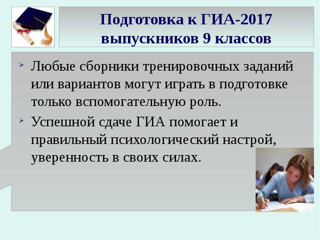 Подготовка к ГИА-2017 выпускников 9 классов Любые сборники тренировочных зада...