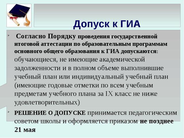 Допуск к ГИА Согласно Порядку проведения государственной итоговой аттестации...