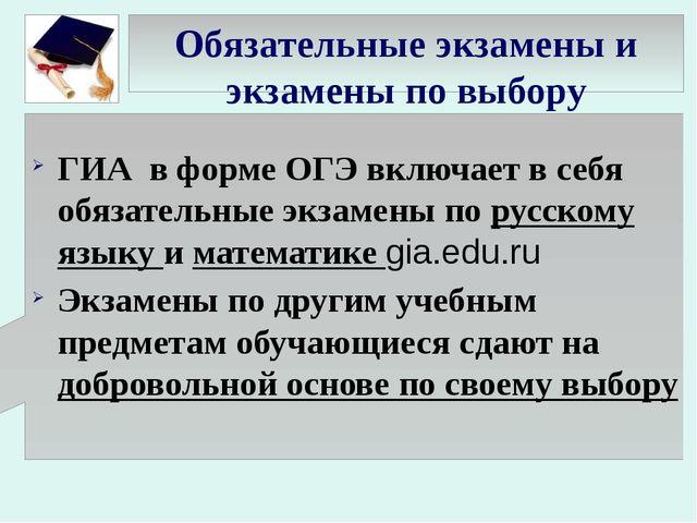 Обязательные экзамены и экзамены по выбору ГИА в форме ОГЭ включает в себя об...