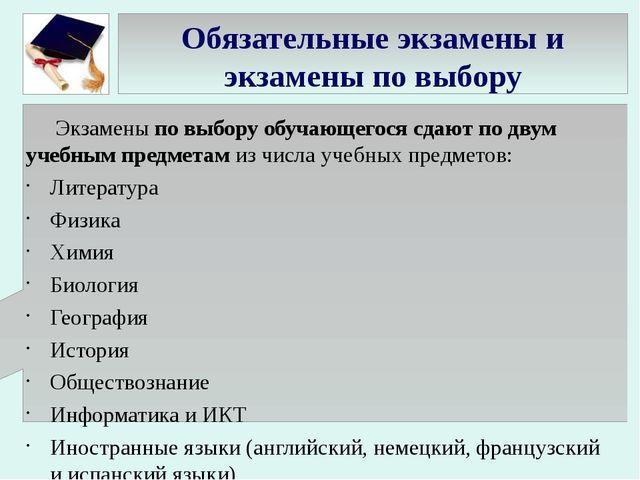 Обязательные экзамены и экзамены по выбору Экзамены по выбору обучающегося сд...