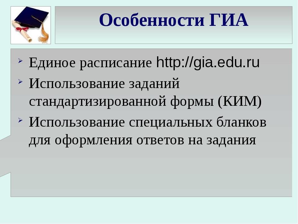 Особенности ГИА Единое расписание http://gia.edu.ru Использование заданий ста...