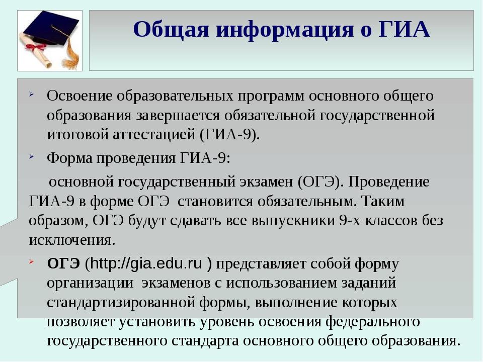 Общая информация о ГИА Освоение образовательных программ основного общего обр...