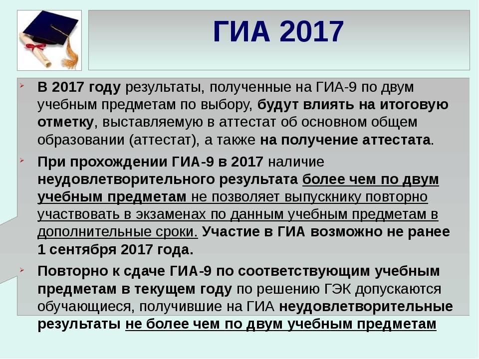 ГИА 2017 В 2017 году результаты, полученные на ГИА-9 по двум учебным предмета...