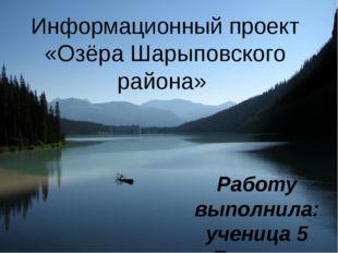 Информационный проект «Озёра Шарыповского района» Работу выполнила: ученица 5