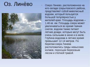 Оз. Линёво Озеро Линево, расположенное на юго-западе Шарыповского района, пре