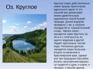 Оз. Круглое Круглое озеро действительно имеет форму практически идеального кр