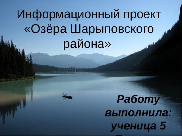 Информационный проект «Озёра Шарыповского района» Работу выполнила: ученица 5...