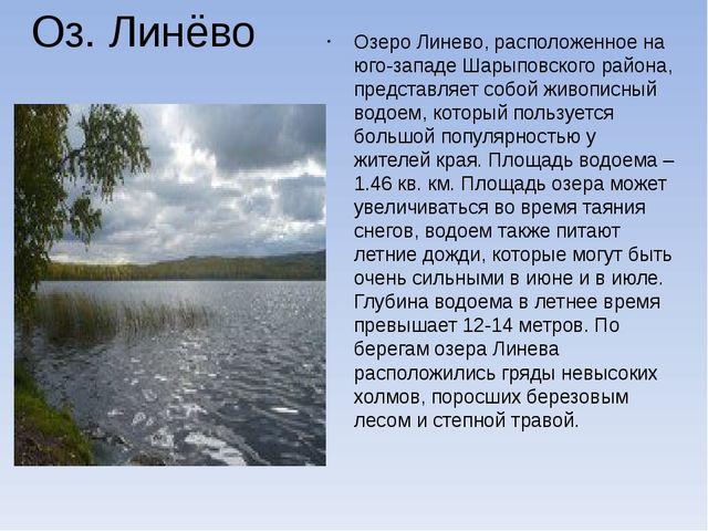 Оз. Линёво Озеро Линево, расположенное на юго-западе Шарыповского района, пре...