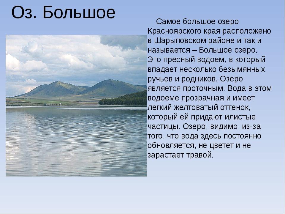 Оз. Большое Самое большое озеро Красноярского края расположено в Шарыповском...