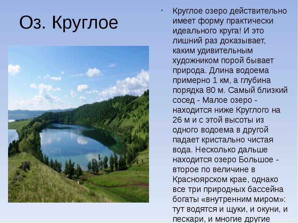 Оз. Круглое Круглое озеро действительно имеет форму практически идеального кр...