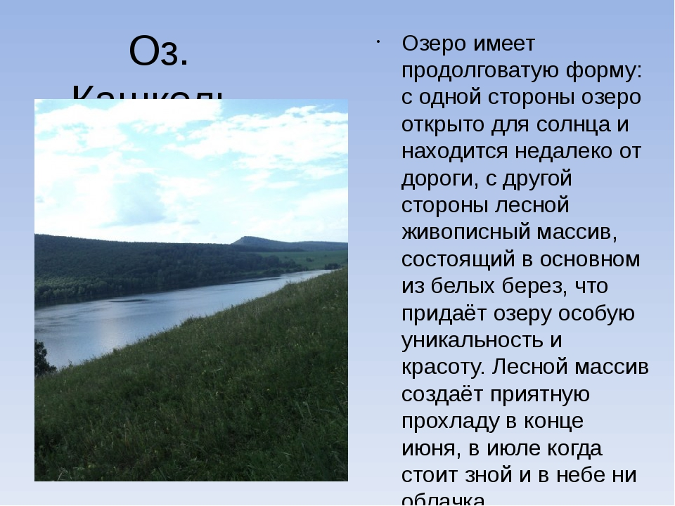 Оз. Кашколь Озеро имеет продолговатую форму: с одной стороны озеро открыто дл...
