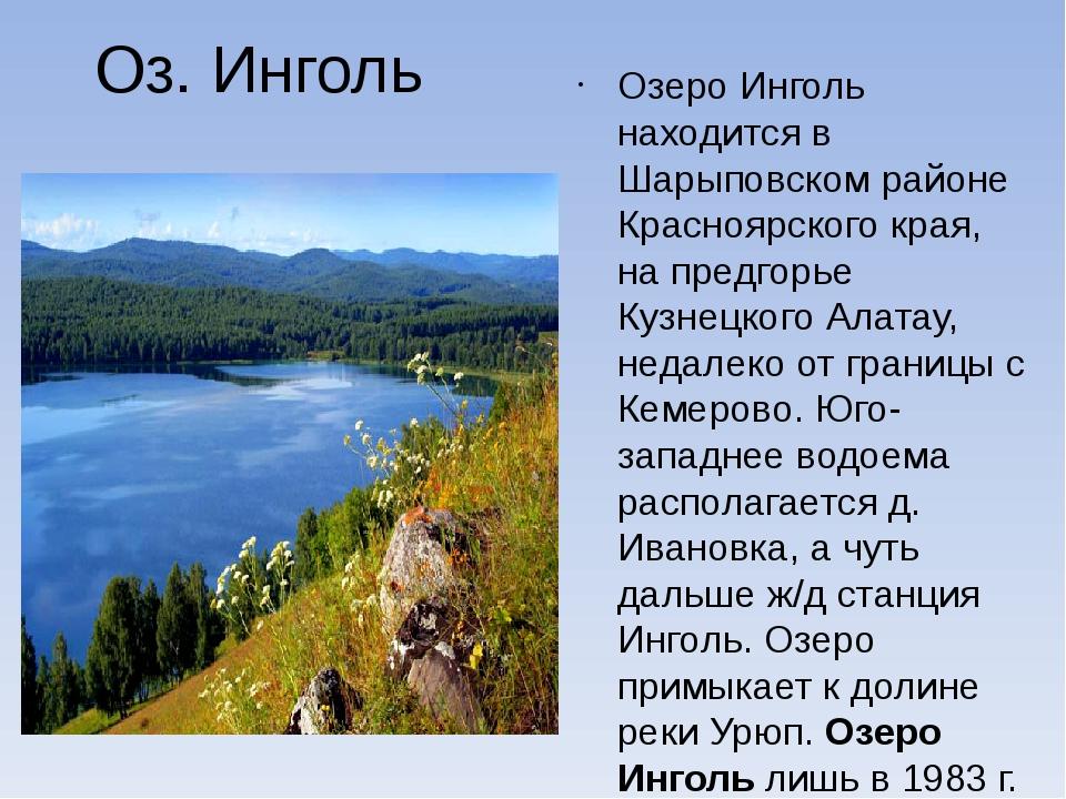Оз. Инголь Озеро Инголь находится в Шарыповском районе Красноярского края, на...
