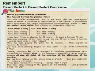 Remember! Present Perfect  Present Perfect Progressive