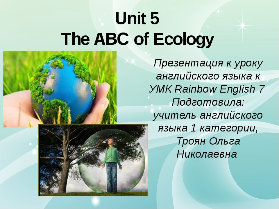 Unit 5 The ABC of Ecology Презентация к уроку английского языка к УМК Rainbow...