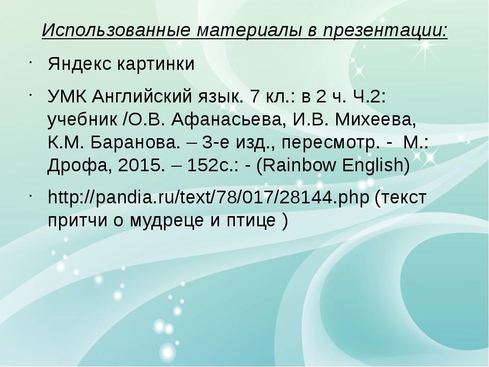 Использованные материалы в презентации: Яндекс картинки УМК Английский язык....